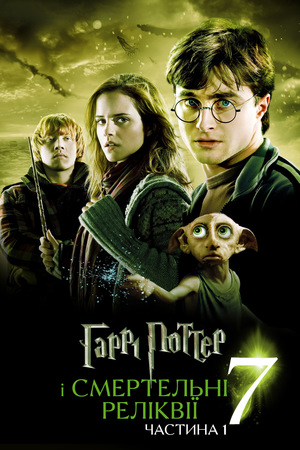 Фільм «Гаррі Поттер і Смертельні Реліквії: Частина 1» (2010)