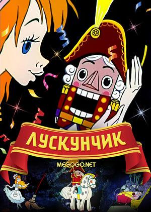 Мультфільм «Лускунчик» (1973)
