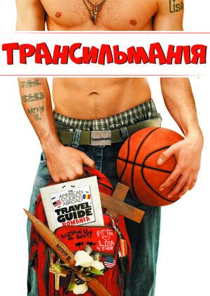 Фільм «Трансильманія» (2009)
