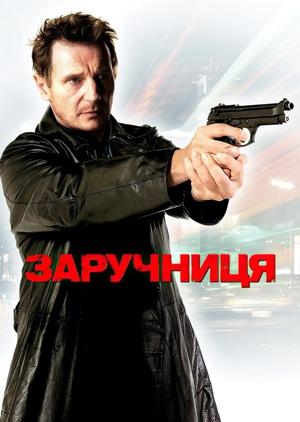 Фільм «Заручниця» (2007)