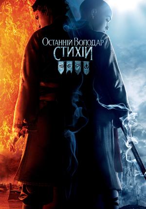 Фільм «Останній володар стихій» (2010)