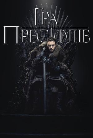 Серіал «Гра Престолів» (2011 – 2019)