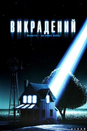 Мультфільм «Викрадений» (2006)