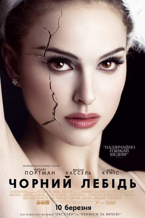 Фільм «Чорний лебідь» (2010)