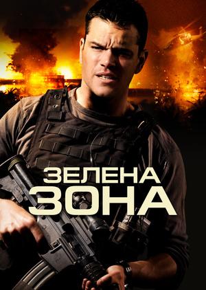 Фільм «Зелена зона» (2009)