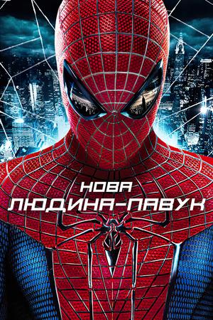 Фільм «Нова Людина-Павук» (2012)