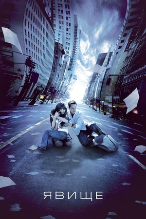 Фільм «Явище» (2008)