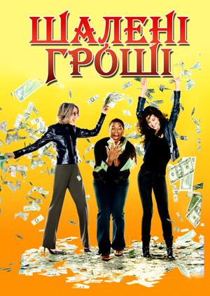 Фільм «Шалені гроші» (2008)