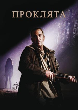 Фільм «Проклята» (2009)