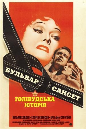 Фільм «Бульвар Сансет» (1950)