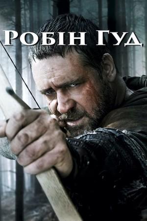 Фільм «Робін Гуд» (2010)