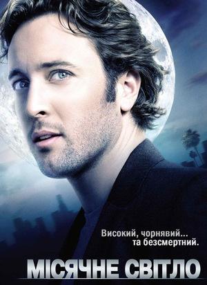 Серіал «Мiсячне Свiтло» (2007 – 2008)