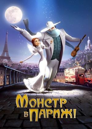 Мультфільм «Монстр у Парижі» (2010)
