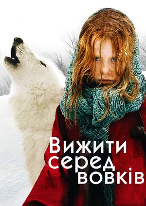 Фільм «Вижити серед вовків» (2007)