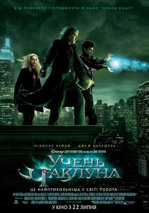 Фільм «Учень чаклуна» (2010)