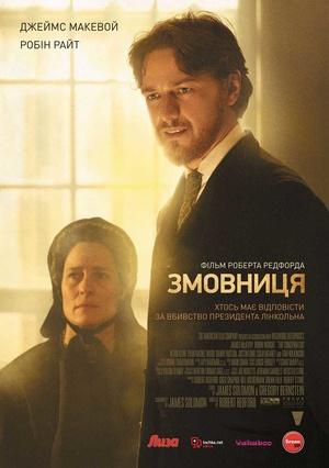 Фільм «Змовниця» (2010)