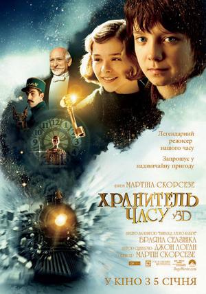 Фільм «Хранитель часу» (2011)