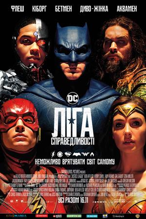 Фільм «Ліга справедливості» (2017)