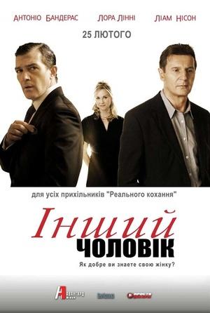 Фільм «Інший чоловік» (2008)