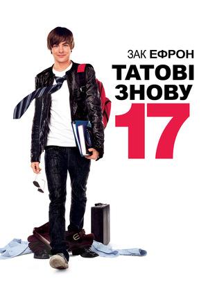 Фільм «Татові знову 17» (2009)