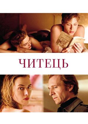 Фільм «Читець» (2008)