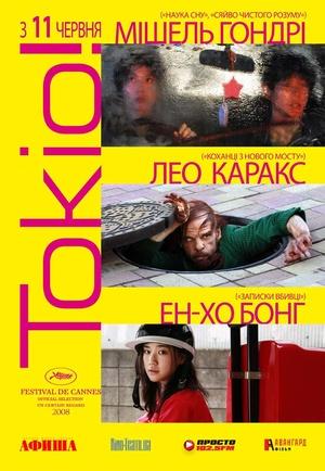 Фільм «Токіо!» (2008)