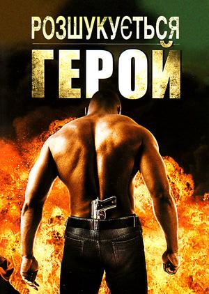 Фільм «Розшукується герой» (2007)