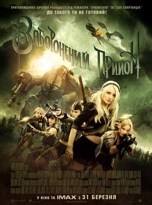 Фільм «Заборонений прийом» (2011)