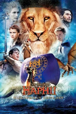 Фільм «Хроніки Нарнії: Підкорювач Світанку» (2010)