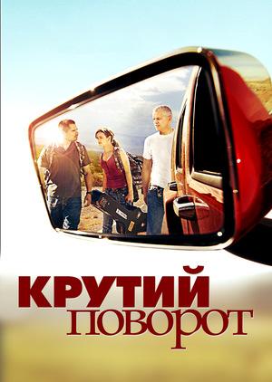 Фільм «Щасливчики» (2009)