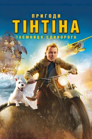 Мультфільм «Пригоди Тінтіна: Таємниця єдинорога» (2011)