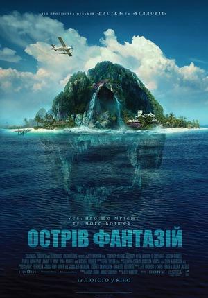 Фільм «Острів фантазій» (2020)