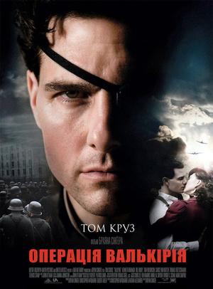 Фільм «Операція «Валькірія»» (2008)