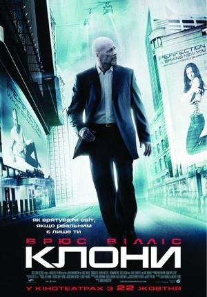 Фільм «Клони» (2009)