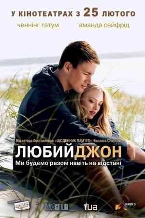 Фільм «Любий Джон» (2010)