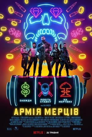 Фільм «Армія мерців» (2021)
