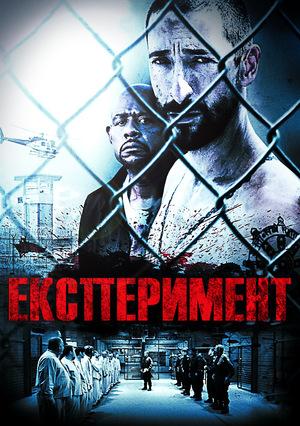 Фільм «Експеримент» (2010)