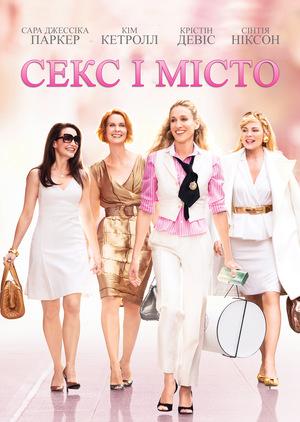 Фільм «Секс і Місто» (2008)