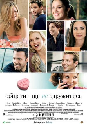 Фільм «Обіцяти - ще не одружитися» (2008)