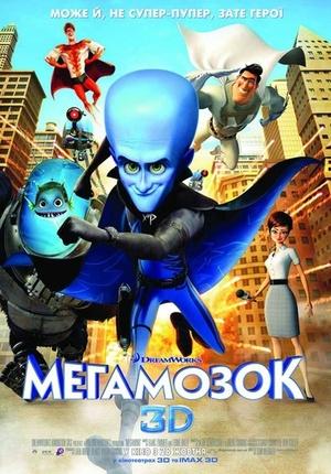 Мультфільм «Мегамозок» (2010)