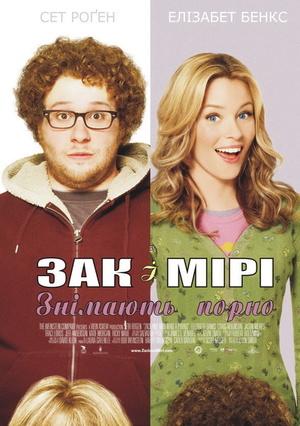 Фільм «Зак і Мірі знімають порно» (2008)