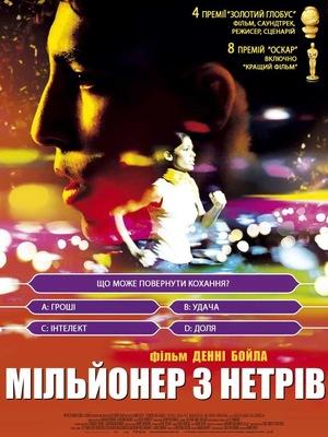 Фільм «Мільйонер з трущоб» (2008)