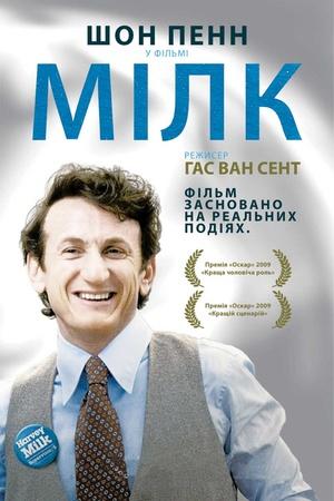 Фільм «Мілк» (2008)