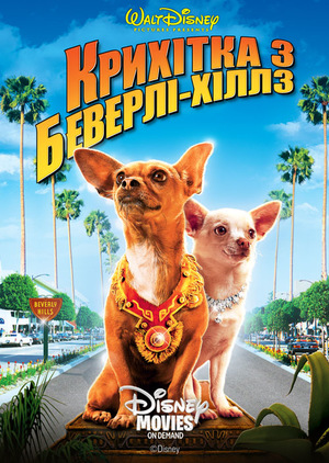 Фільм «Крихітка з Беверлі-Гіллз» (2008)
