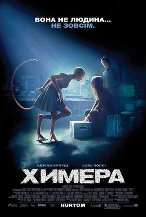 Фільм «Химера» (2009)