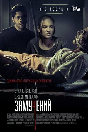 Фільм «Замучений» (2009)
