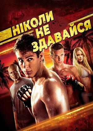 Фільм «Ніколи не здавайся» (2008)