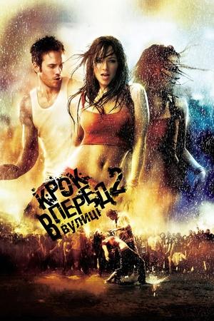 Фільм «Крок вперед 2: Вулиці» (2008)