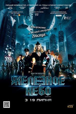 Фільм «Залiзне небо» (2012)