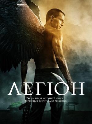 Фільм «Легіон» (2010)